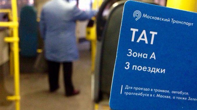 Льготный проездной билет, Москва