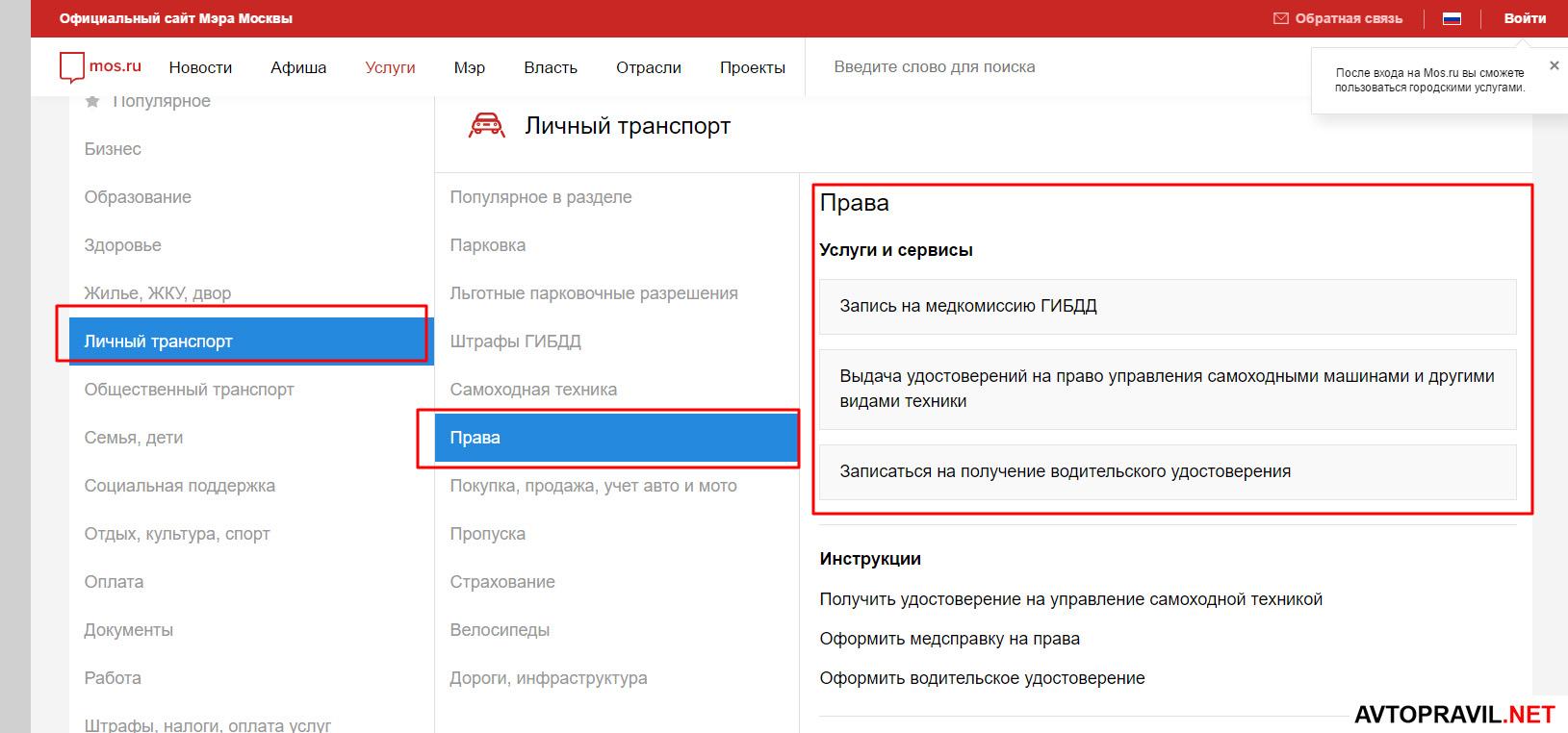 Замена прав на сайте mos.ru