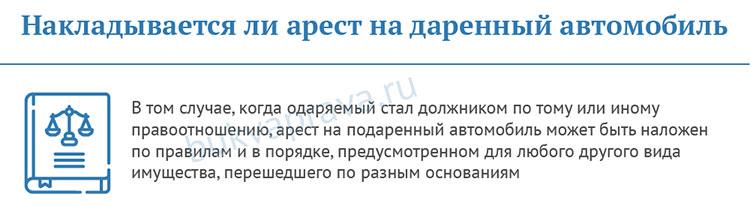 Nakladyvaetsya-li-arest-na-darennyj-avtomobil