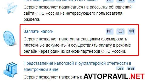 Заплати налоги на сайте nalog.ru