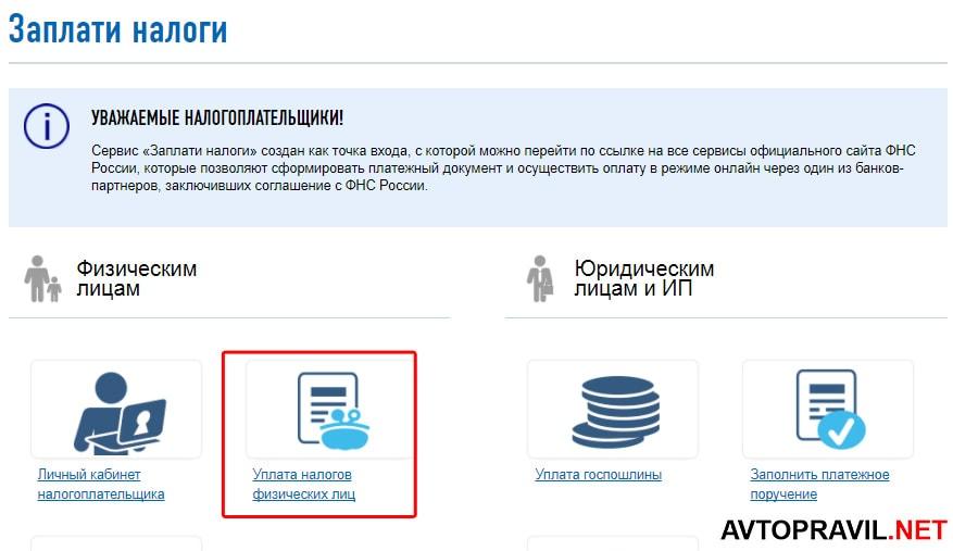 nalog.ru уплата налогов физических лиц