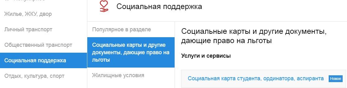 Оформление социальной карты студента г. Москва