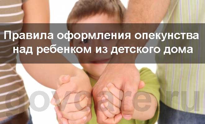 Опека над ребенком из детского дома
