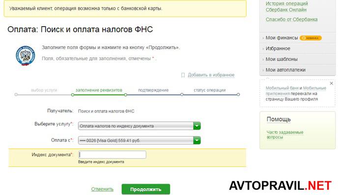 Оплата налогов ФНС на сайте Сбербанка