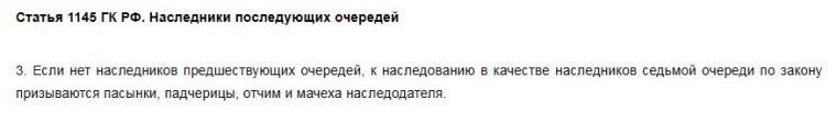 Статья 1145 ГК РФ. Наследники последующих очередей.