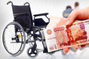 Рассчитываем пенсии по инвалидности по формулам