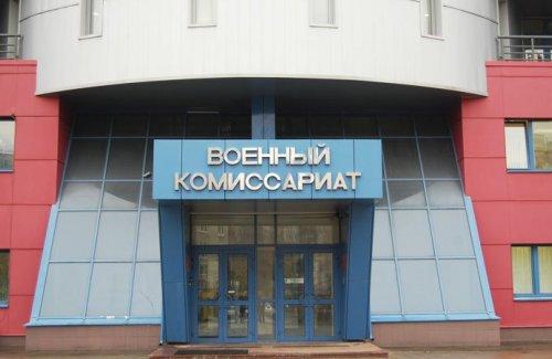 Пенсионный отдел военного комиссариата