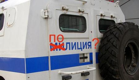 Переименование милиции в полицию