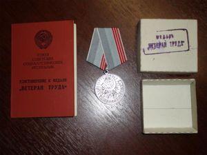 Документы для получения звания ветерана труда