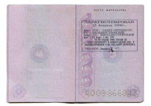 Страница с пропиской в паспорте гражданина РФ