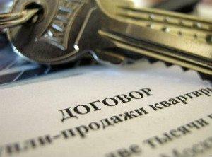 Офорлмение сделки купли-продажи недвижимости