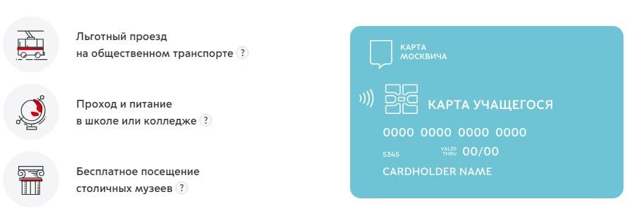 Привилегии карты Москвича для учащихся