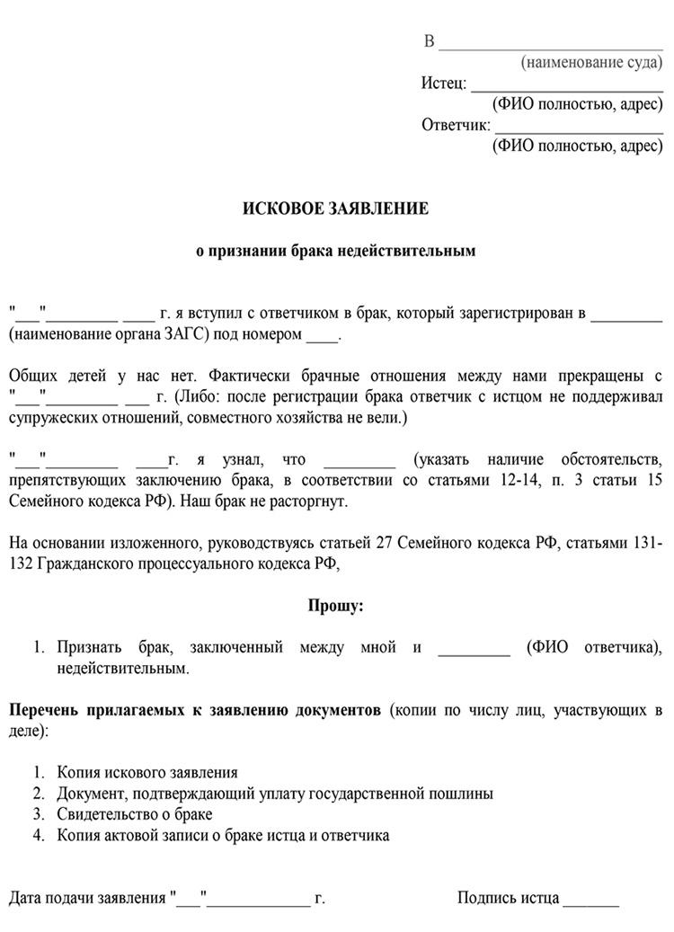 osnovaniya-priznaniya-braka-nedejstvitelnym