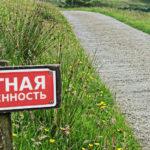 собственники могут лишиться земельных участков с 1 января 2019 года