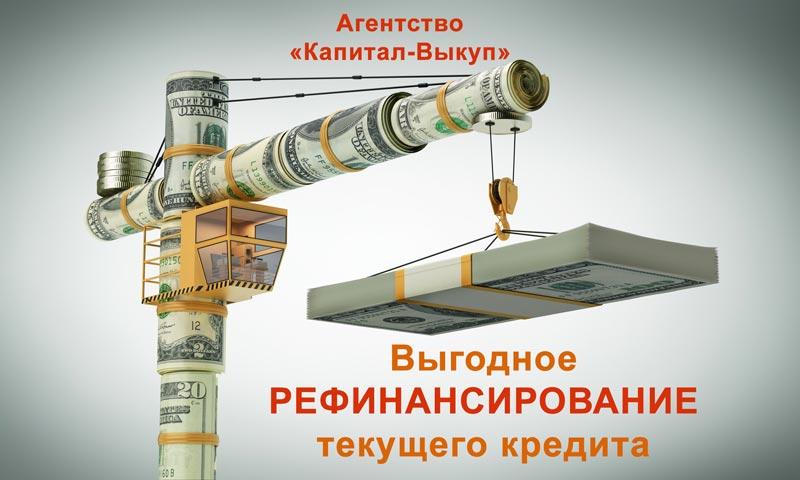 Рефинансирование кредита и реструктуризация долга