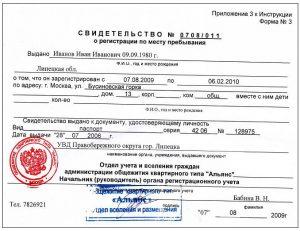 Образец свидетельства о регистрации по месту пребывания
