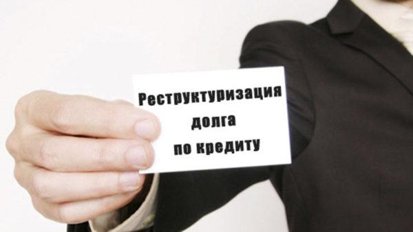 Реструктуризация просроченных кредитов