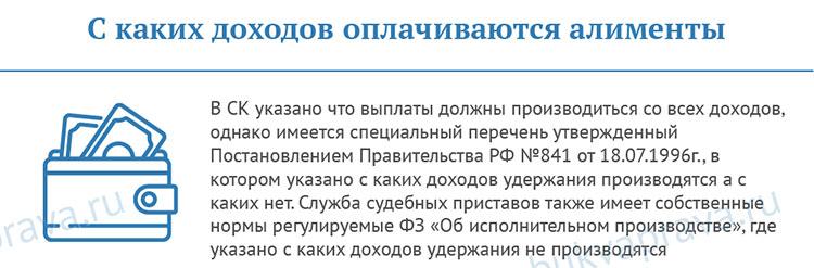 s-kakih-dohodov-oplachivayutsya-alimenty