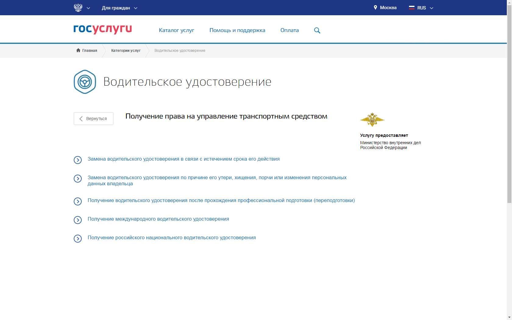 Сайт Госуслуг, выбор услуги получения права на управление транспортным средством (водительского удостоверения) в ГИБДД