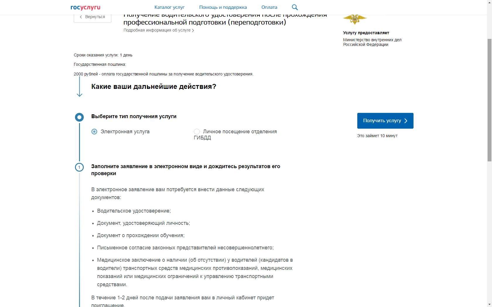 Сайт Госуслуг, услуга записи на экзамены для получения права на управление транспортным средством (водительского удостоверения) в ГИБДД