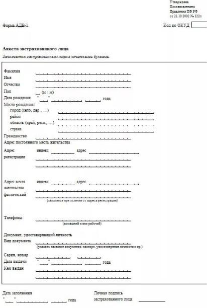 Форма АДВ-1 оформление СНИЛС