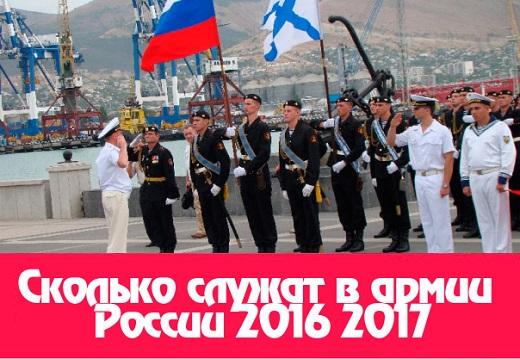 Срок службы в армии России