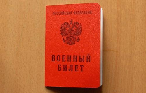 Статья 20б в военном билете
