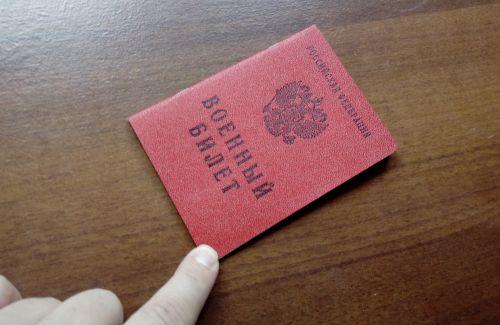 Статья 7б в военном билете