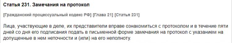 Статья 231 ГПК РФ