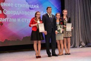 Губернаторская стипендия для студентов