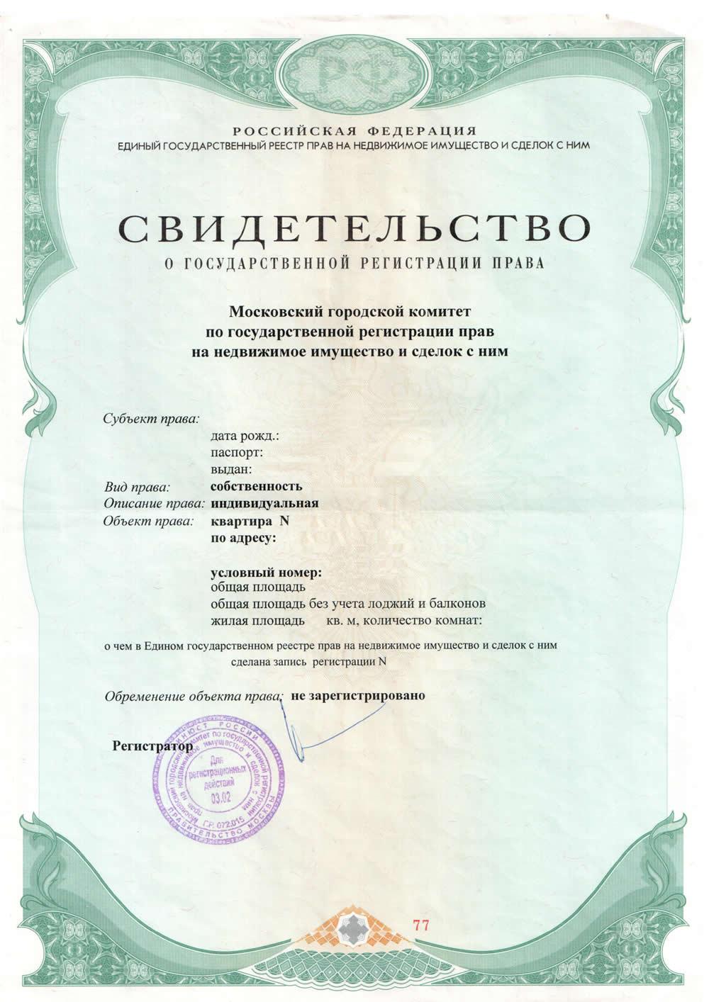 Свидетельство о регистрации права собственности необходимо для оформления пристройки.