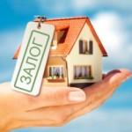 взять кредит с плохой кредитной историей под залог недвижимости