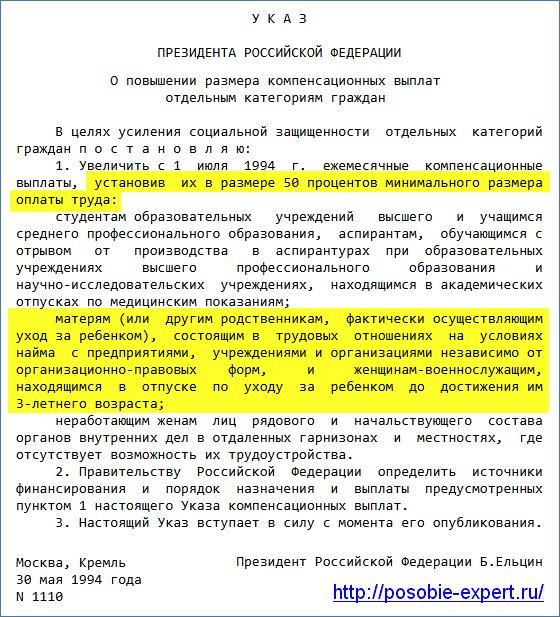 Указ Президента РФ от 30.05.1994 № 1110