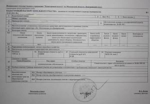 Образец кадастрового паспорта земельного участка