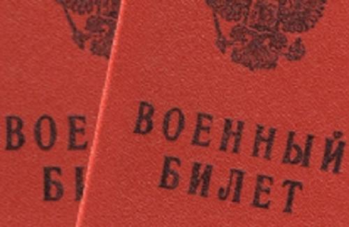 Военный билет для категории