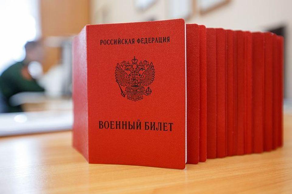 Военный билет Вооружённых сил России