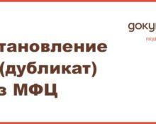 дубликат ИНН через МФЦ
