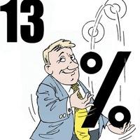 Инвестиционные налоговые вычеты