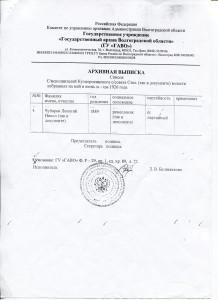 Образец архивной выписки