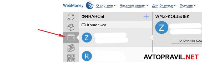 финансы вебмани