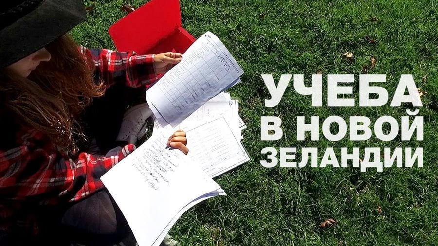 учеба
