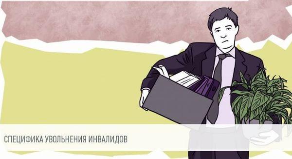 poryadok-uvolneniya-invalida