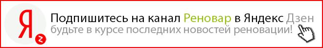 Подпишитесь на канал Реновар в Яндекс Дзен