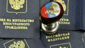 Регистрация иностранного гражанина