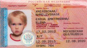 Образец загранпаспорта ребенка