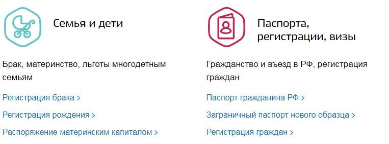 Подача заявления на портале Госуслуги