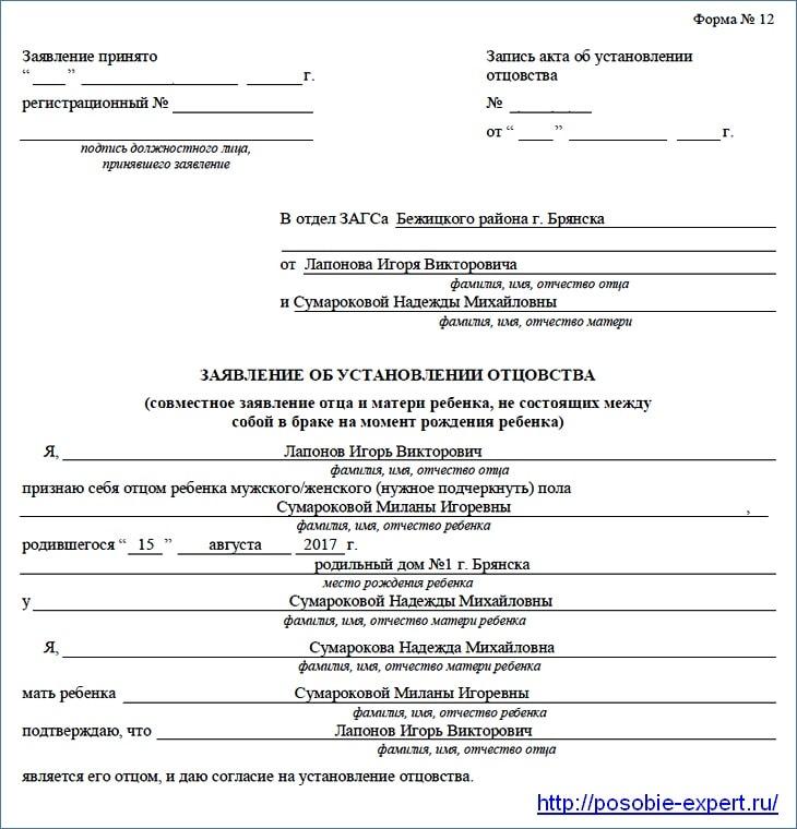 Заявление на установление отцовства через ЗАГС (образец)