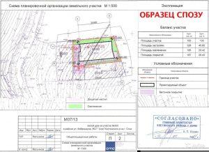 Образец схемы планировочной организации земельного участка