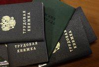Журнал учета трудовых книжек