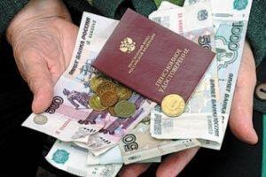 Условия получения единовременной выплаты накопительной части пенсии